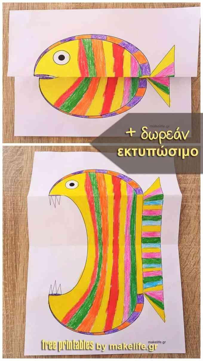 Psarakia ekplixi - Κατασκευή με εκτυπώσιμο. Χαριτωμένα ή άγρια ψαράκια;