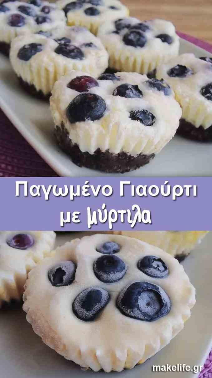 Εύκολη Συνταγή για Παγωμένο Γιαούρτι με Φρούτα