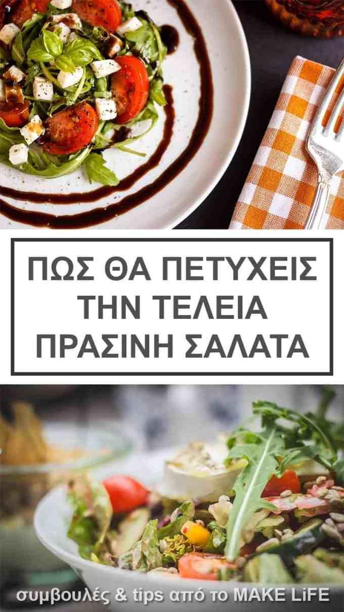 green salad tips - 6 μυστικά και βήματα για την τέλεια πράσινη σαλάτα