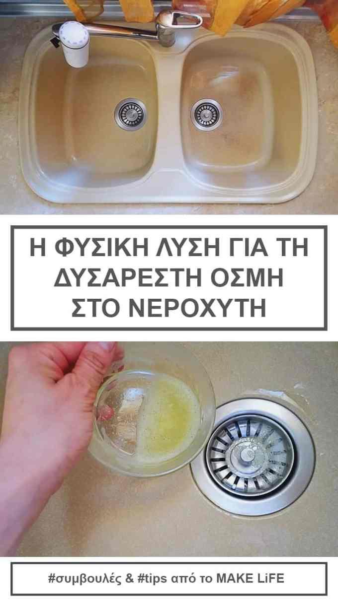 Φυσική Λύση για τις Άσχημες Μυρωδιές στο Νεροχύτη