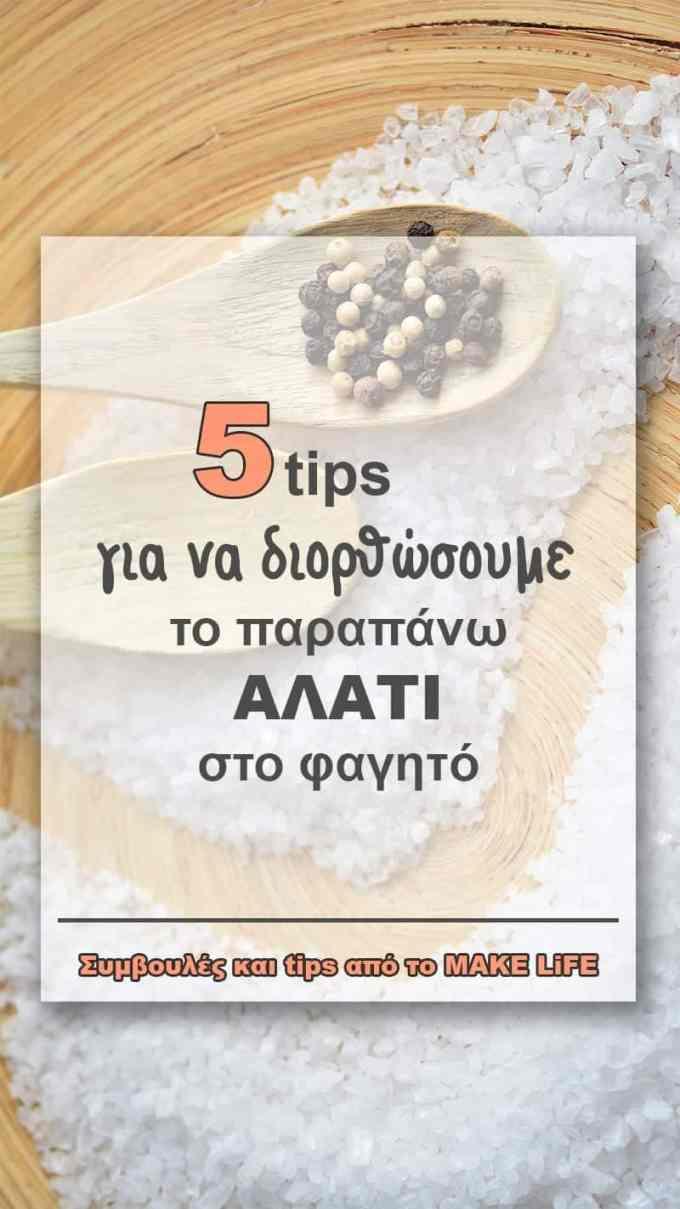Έπεσε πολύ αλάτι στο φαγητό. 5 tips για να το διορθώσεις
