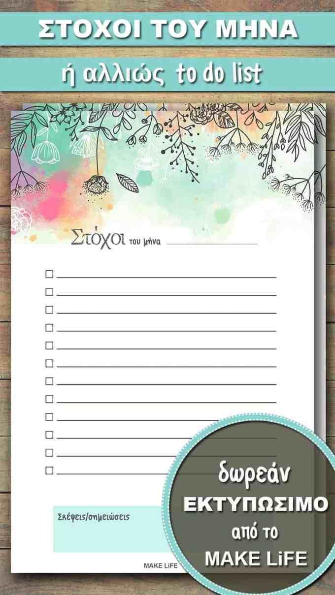 To do list Στόχοι του Μήνα Εκτυπώσιμο.
