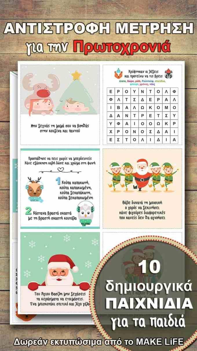 Αντίστροφη Μέτρηση για την Πρωτοχρονιά. 10 δημιουργικές δραστηριότητες για τα παιδιά. Δωρεάν Εκτύπωση