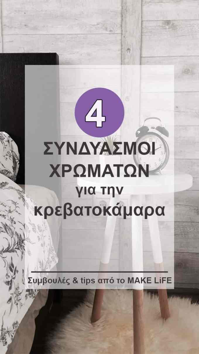 4 ideas for bedroom colors - 4 χαλαρωτικοί συνδυασμοί χρωμάτων για την κρεβατοκάμαρα