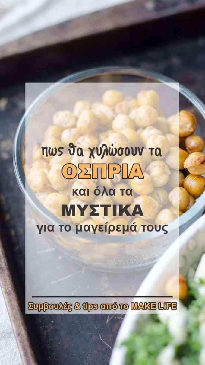 a guide to legumes - Πως θα χυλώσουν τα όσπρια κι όλα τα μυστικά τους στο μαγείρεμα