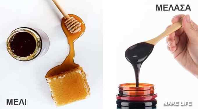 honey and melasa - Ψάχνεις υποκατάστατα της ζάχαρης; Δοκίμασε 4 φυσικά γλυκαντικά