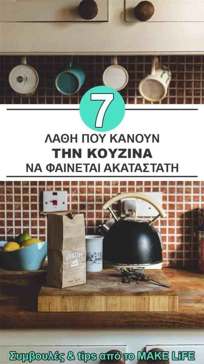 Reasons Your Kitchen Is Still Messy - 7 λάθη που κάνουν την κουζίνα να φαίνεται ακατάστατη