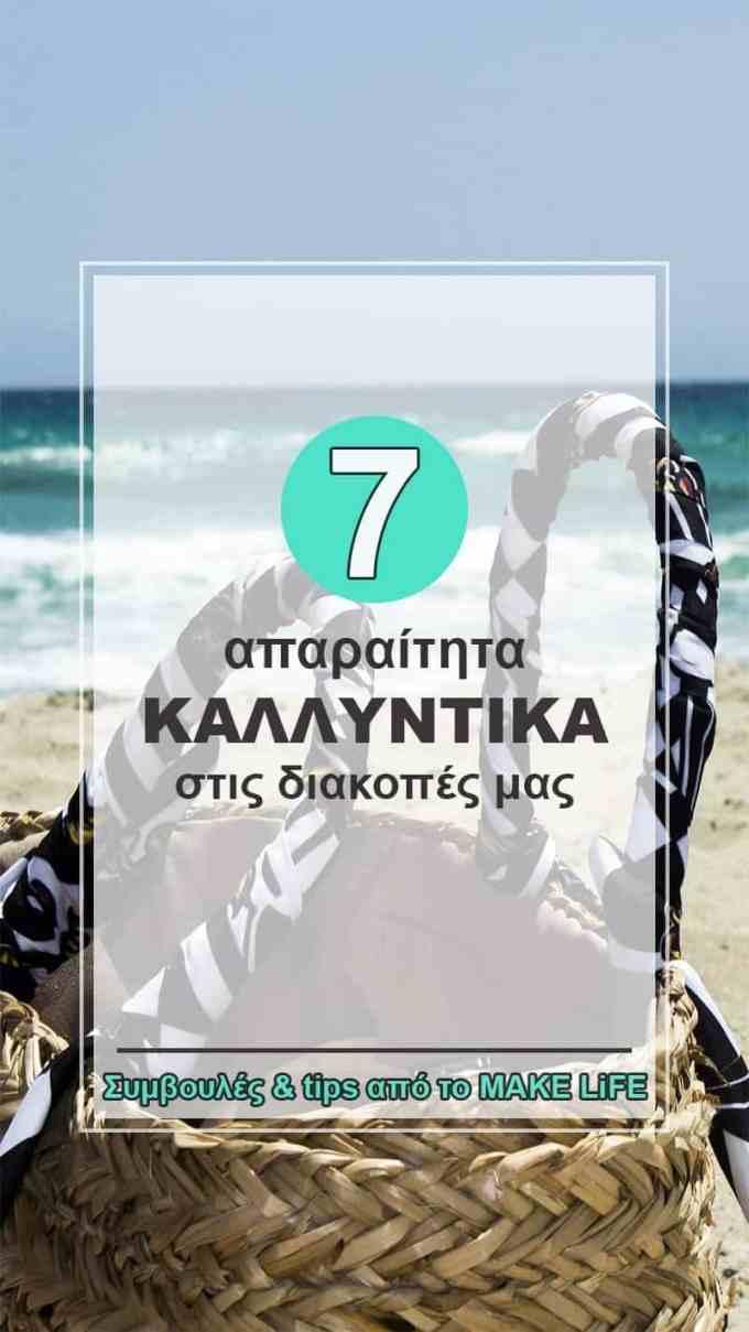 BEST COSMETICS FOR SUMMER - Ποια είναι τα 7 απαραίτητα καλλυντικά στις διακοπές μας;