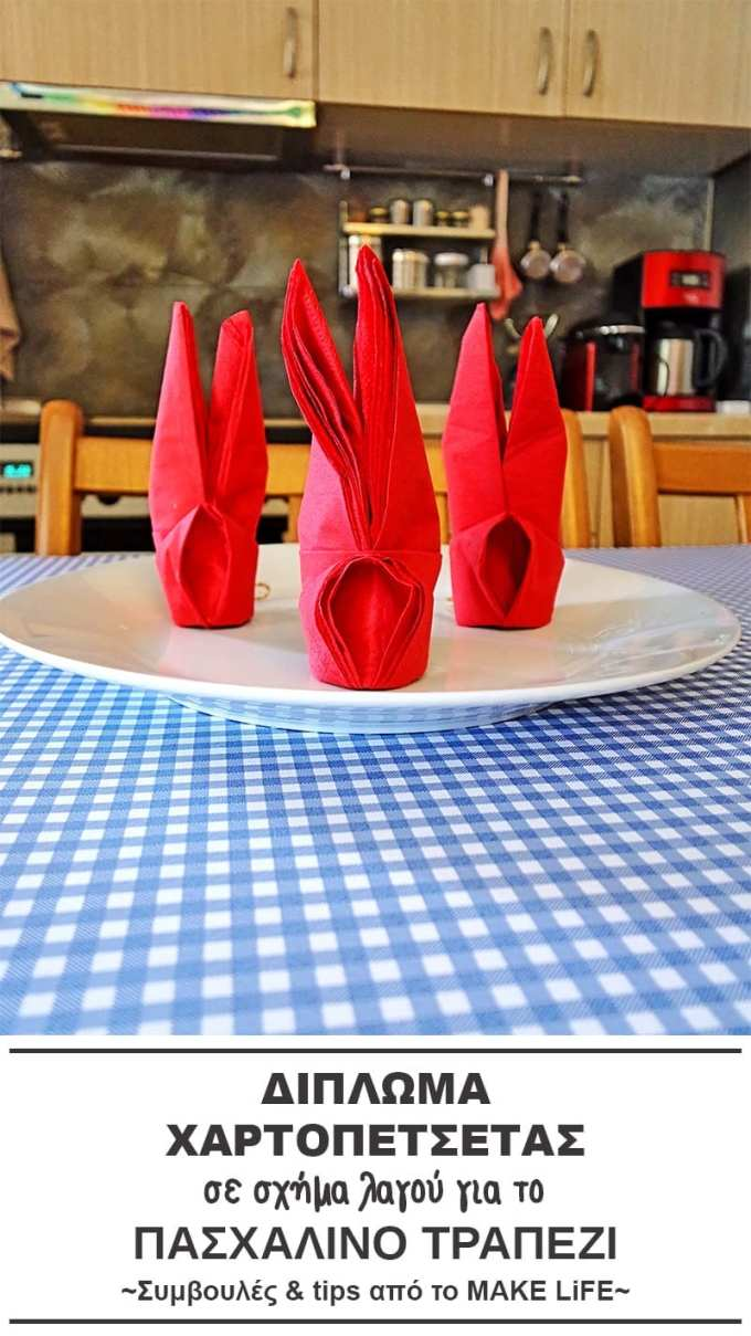 How to fold a napkin bunny - Δίπλωμα χαρτοπετσέτας σε σχήμα λαγού για το πασχαλινό τραπέζι
