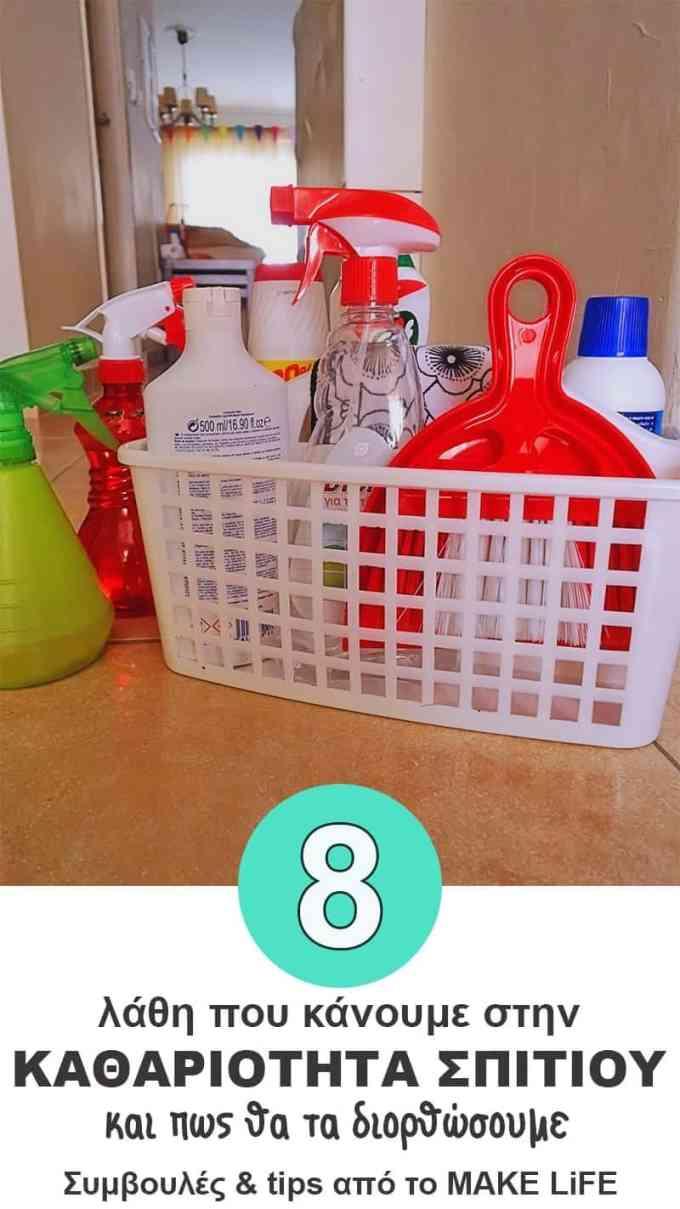 8 common cleaning mistakes - Καθαριότητα Σπιτιού. 8 λάθη που κάνουμε και πως θα τα διορθώσουμε