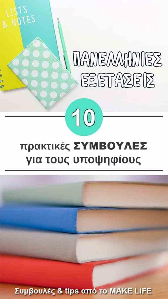 University exams - Ο Δεκάλογος του Υποψηφίου στις Πανελλήνιες Εξετάσεις