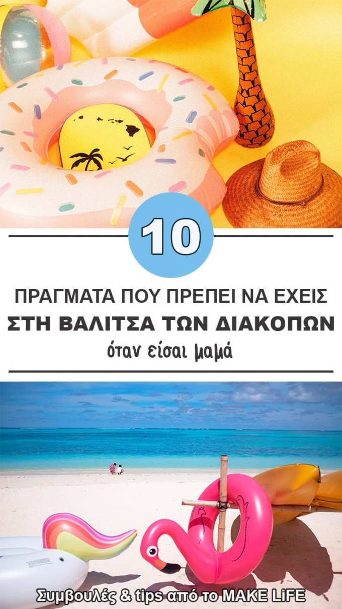 10 THINGS PARENTS FORGET TO PACK WHEN TRAVELLING WITH KIDS - 10 πράγματα που ως μαμά πρέπει να έχεις στη βαλίτσα των διακοπών