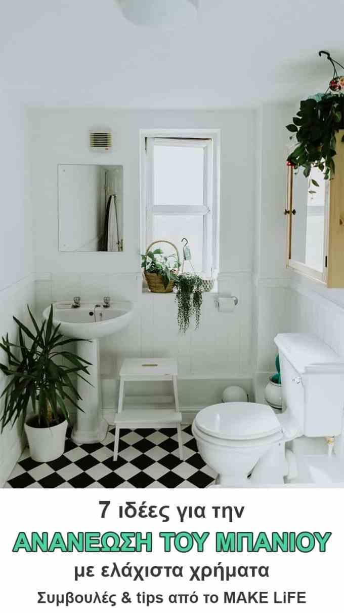7 Bathroom decorating tips - 7 ιδέες για την ανανέωση του μπάνιου με ελάχιστα χρήματα