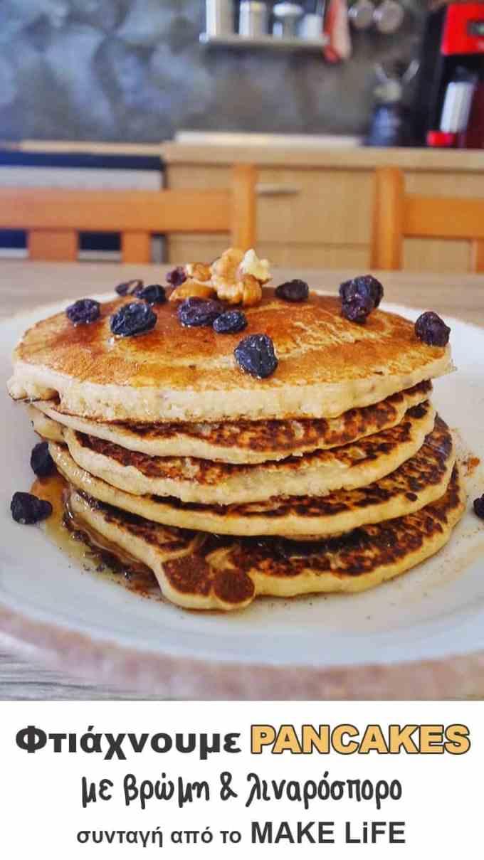 Oat pancakes - Φτιάχνουμε τις πιο υγιεινές pancakes με βρώμη και λιναρόσπορο