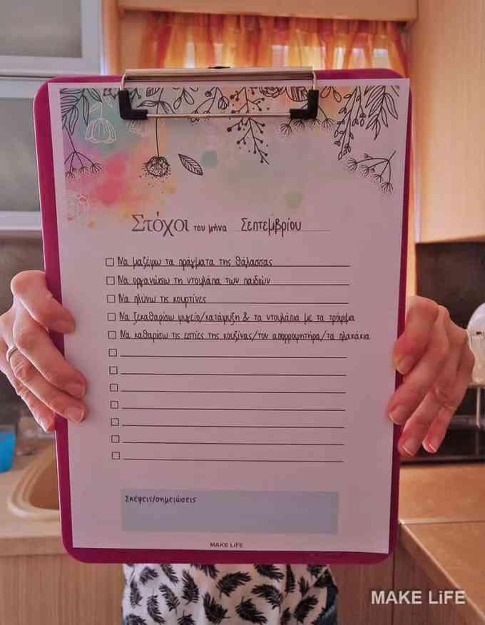 Λίστα με τις δουλειές που θέλω να κάνω το Σεπτέμβριο