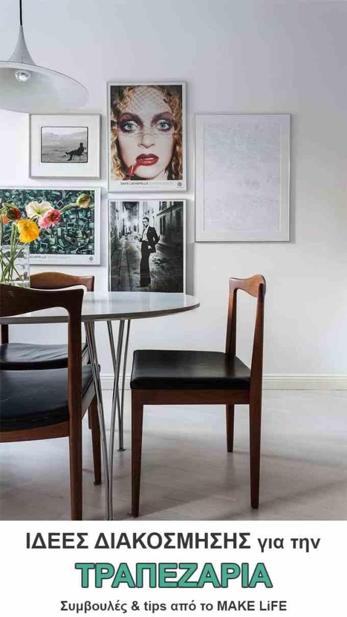 Decoration ideas for you dining table - Απλές διακοσμητικές προτάσεις και ιδέες για την τραπεζαρία