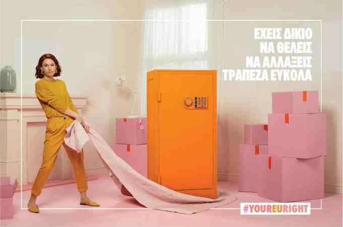YourEUright 1 - Η Ε.Ε. για τα δικαιώματα των καταναλωτών - #yourEUright
