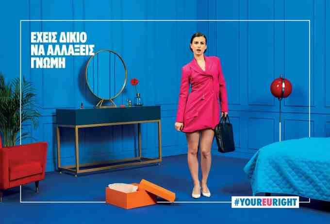 YourEUright 2 - Η Ε.Ε. για τα δικαιώματα των καταναλωτών - #yourEUright