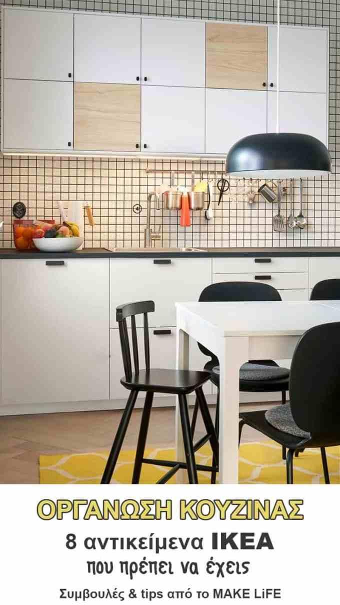Οργάνωσε την κουζίνα σου με προϊόντα ΙΚΕΑ