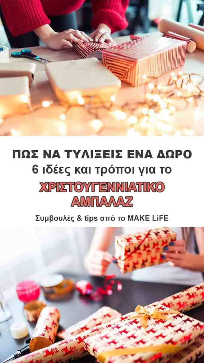 Πως να τυλίξεις ένα δώρο. 6 ιδέες για τη συσκευασία των χριστουγεννιάτικων δώρων