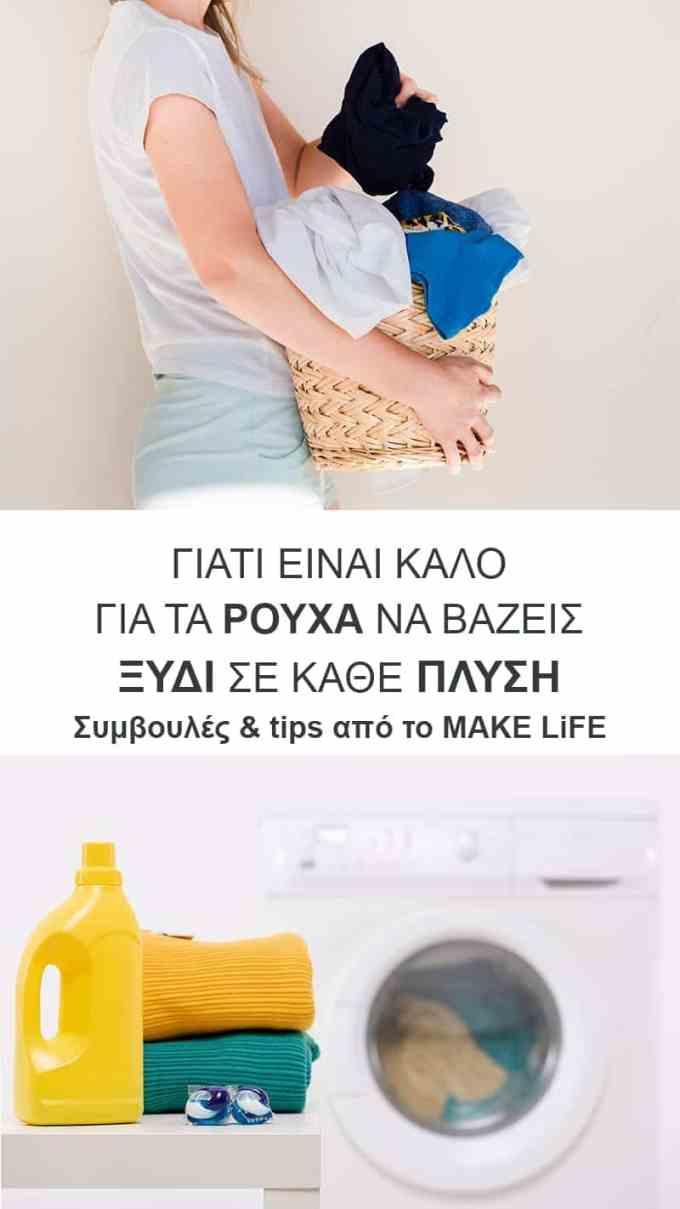 Washing Clothes with Vinegar - Γιατί είναι καλό για τα ρούχα να βάζεις ξύδι σε κάθε πλύση