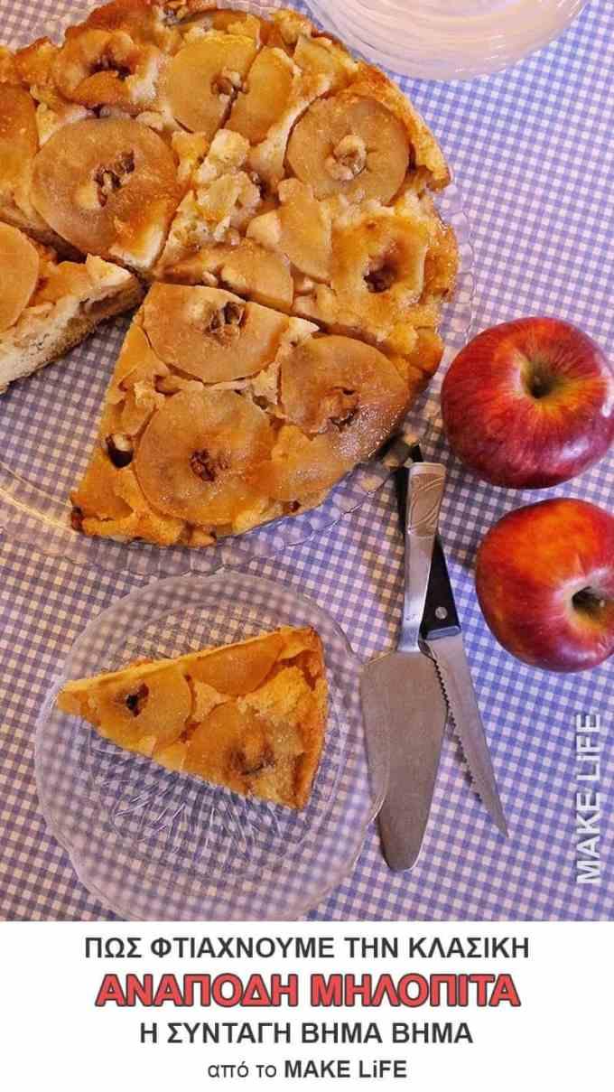 perfect applepie recipe - Φτιάχνουμε ανάποδη μηλόπιτα. Η συνταγή βήμα βήμα