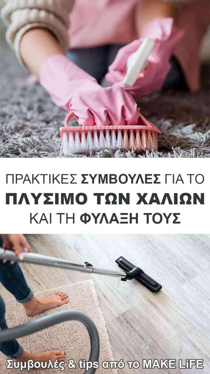 Carpet cleaning tips - Πρακτικές συμβουλές για το πλύσιμο των χαλιών & τη φύλαξή τους