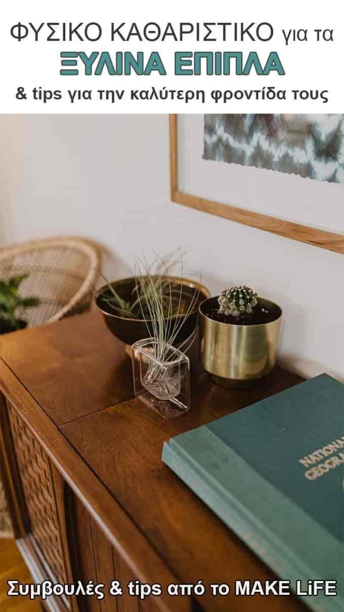 wooden furniture cleaning tips - Φυσικό καθαριστικό για ξύλινα έπιπλα & tips για την περιποίησή τους