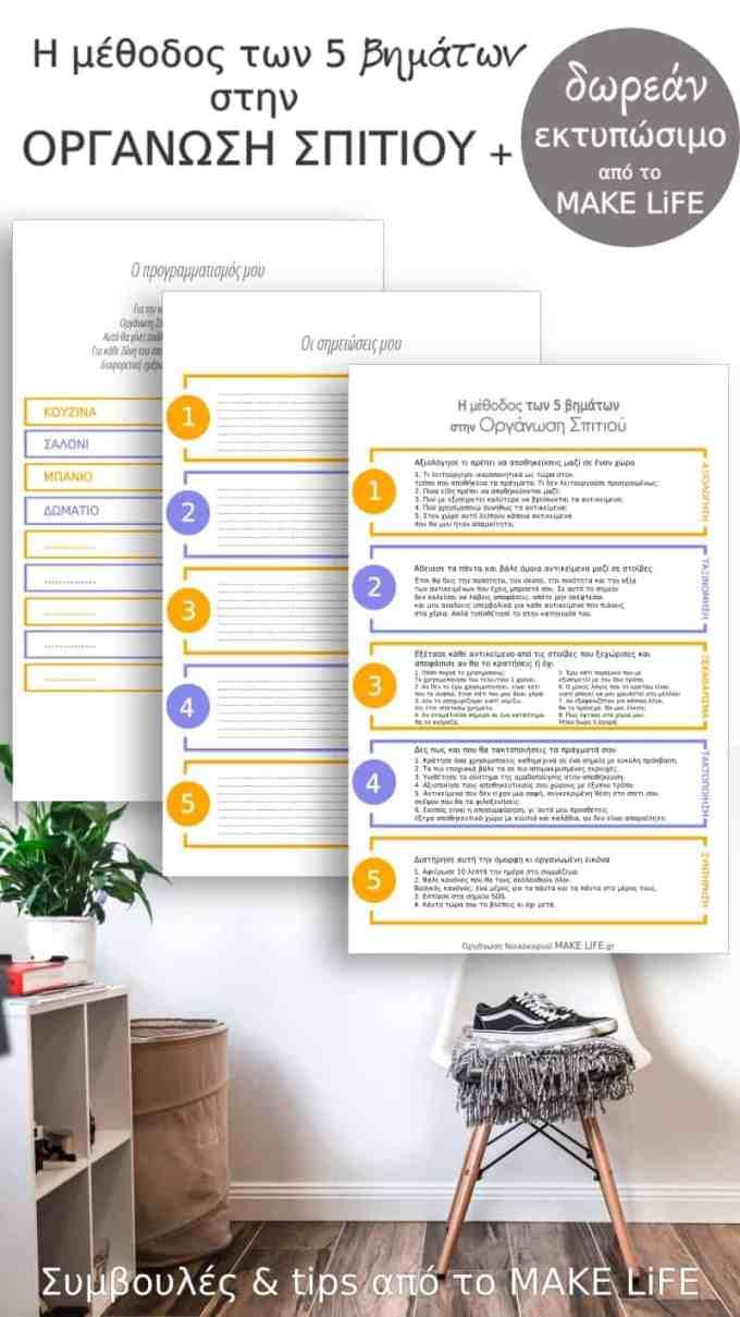Organizing process 1 - Η μέθοδος των 5 βημάτων στην Οργάνωση Σπιτιού + Εκτυπώσιμο