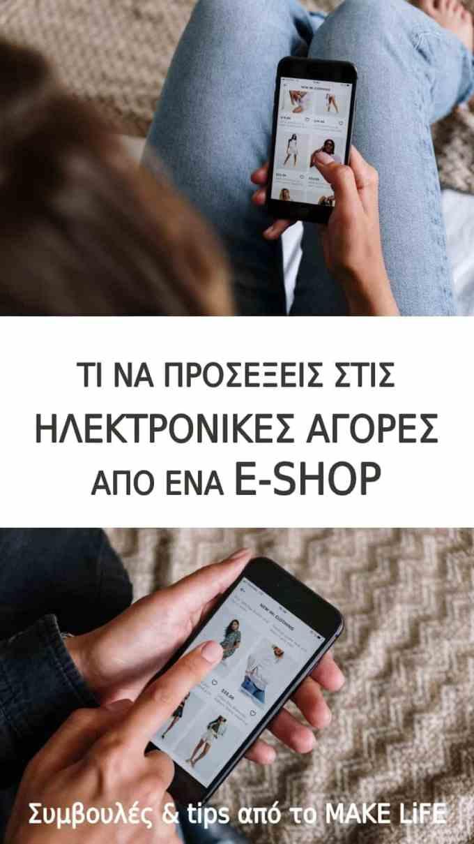 Tips for Safe Online Shopping - Τι να προσέξεις στις ηλεκτρονικές αγορές σου για να μην την πατήσεις