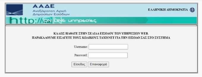 aili sintagografisi 2 - Πως θα κάνεις εγγραφή στην άυλη συνταγογράφηση. Βήματα & οδηγίες