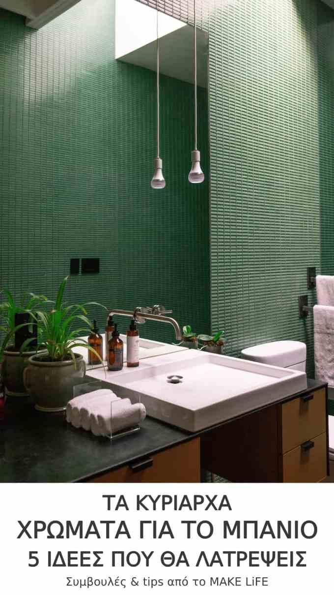 Color ideas for your bathroom - Τα κυρίαρχα χρώματα για το μπάνιο. 5 ιδέες που θα λατρέψεις