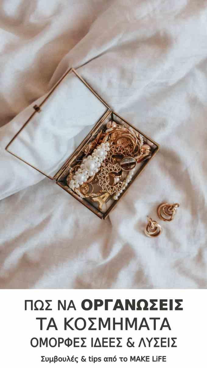 Jewelry Storage Ideas - Πως να οργανώσεις τα κοσμήματά σου. Όμορφες ιδέες και λύσεις