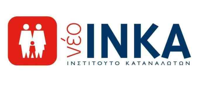 inka logo 1000x428 - Βιολογικά Προϊόντα - Όλες οι Απάτες και πως να τις Αναγνωρίζετε