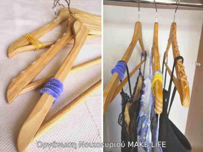 DIY NON SLIP HANGERS - Πως να μην πέφτουν τα ρούχα στην κρεμάστρα. Τρεις diy λύσεις