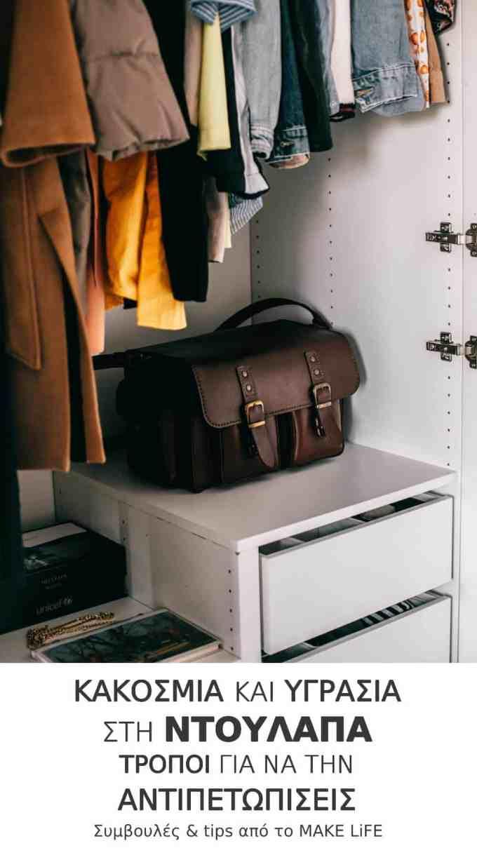 Bad Smells in a Closet - Κακοσμία & Υγρασία στη ντουλάπα. Τρόποι για να την αντιμετωπίσεις