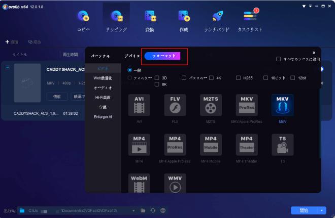 Linux 上の DVD/ブルーレイ ディスクをリッピングする時のオルターティブ