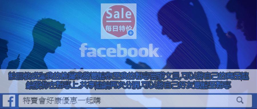 社交電商 7大好處 一秒圖文搞懂東森「網連通」 3