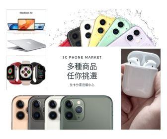 3c手機市集phone market 免卡分期申請流程