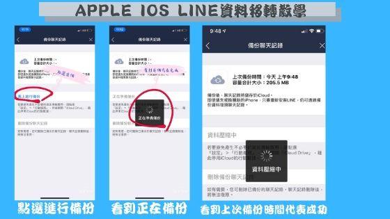 IOS LINE資料備份 移轉教學 (1)