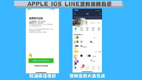 IOS LINE資料備份 移轉教學
