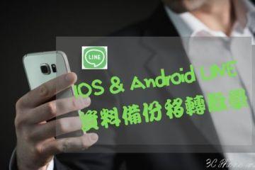 IOS&Android換機LINE移轉教學
