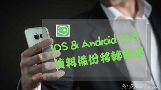 ios&android 資料備份移轉教學
