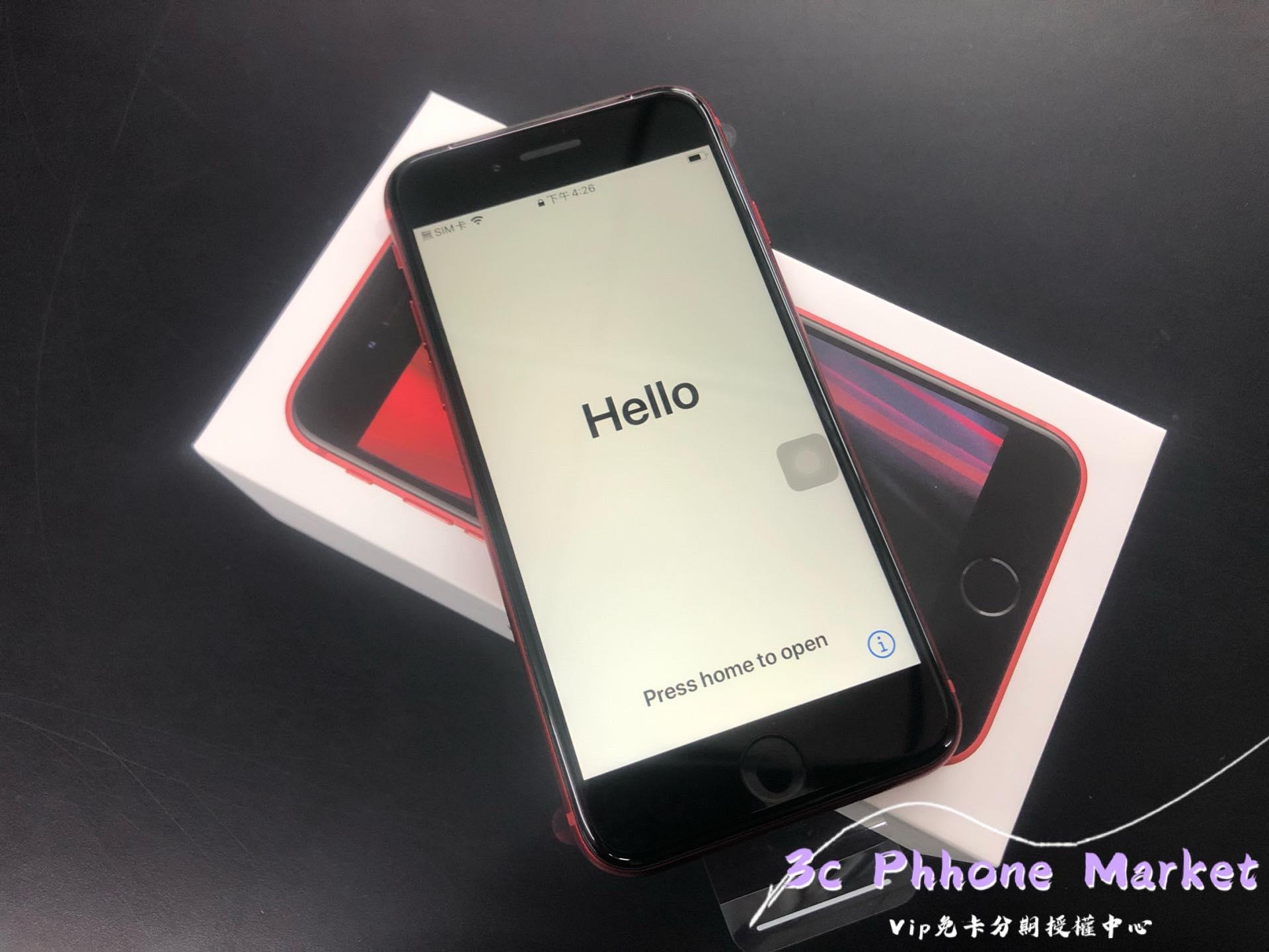 iPhone SE 2020 手機