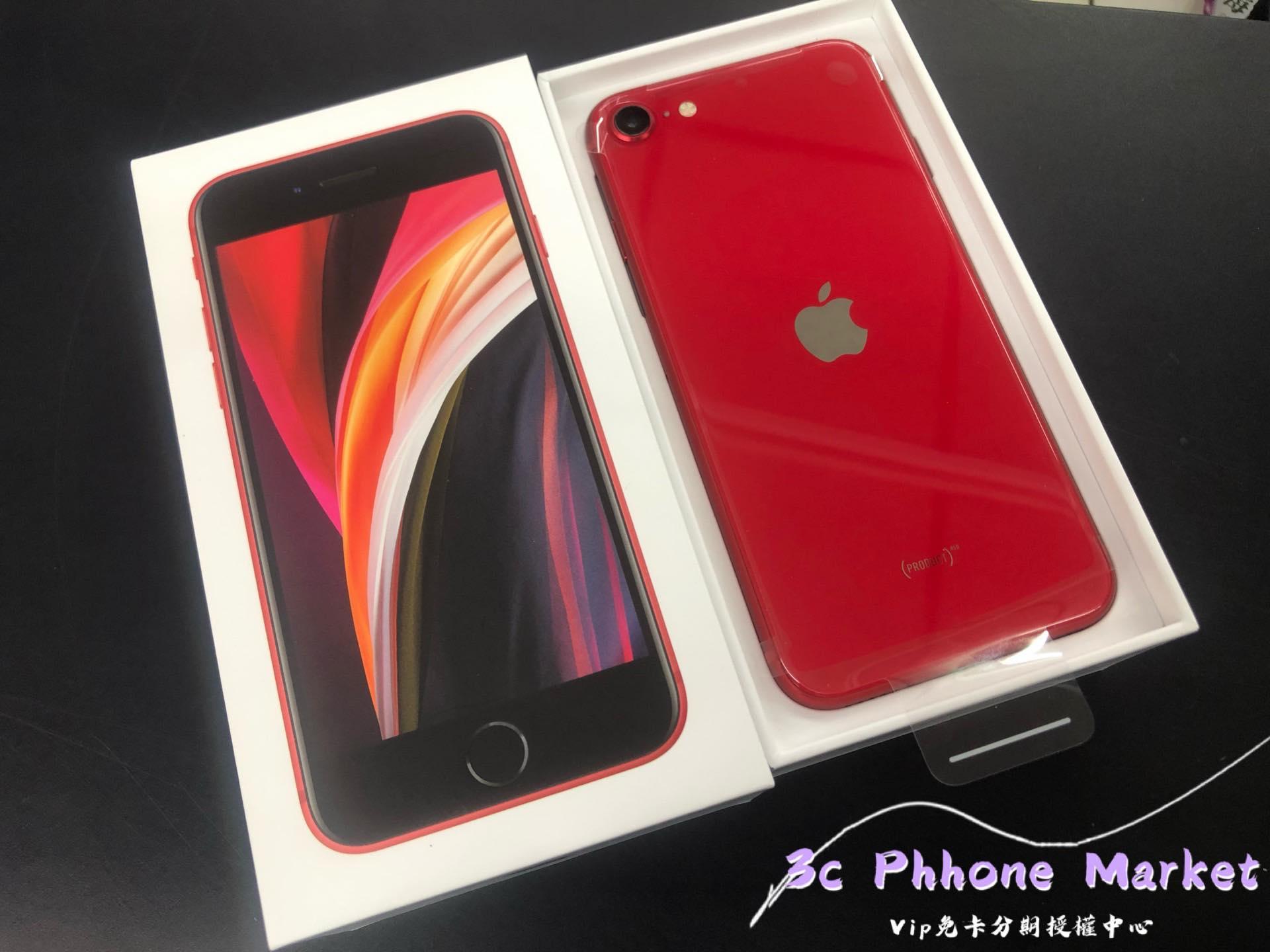 iPhone SE 2020 紅色