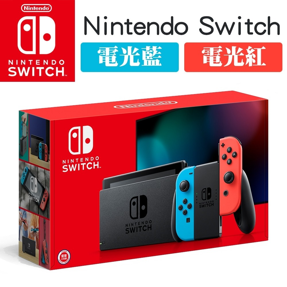 Switch 紅藍主機
