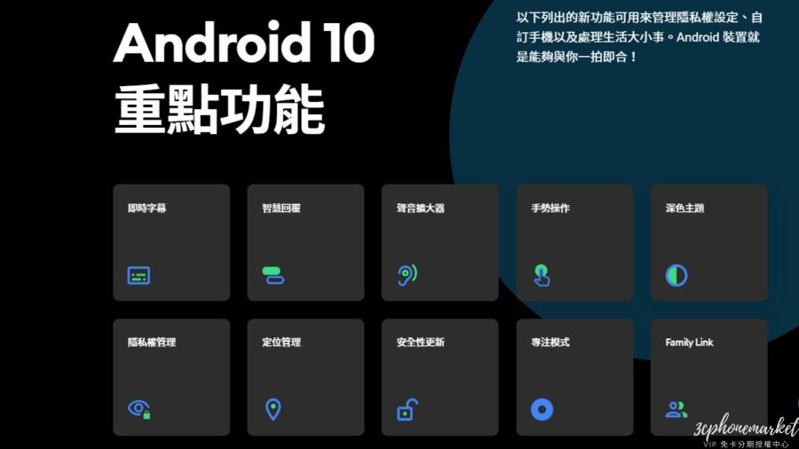 Android 10重點功能