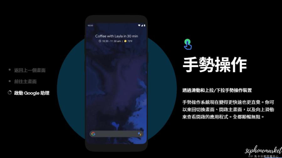 Android 10手勢操作