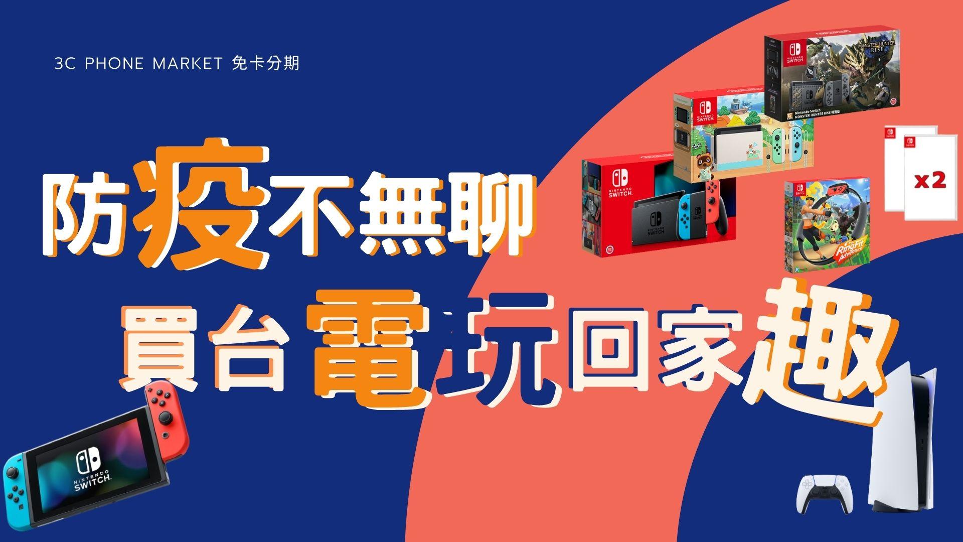 任天堂遊戲組合免卡分期 (2)