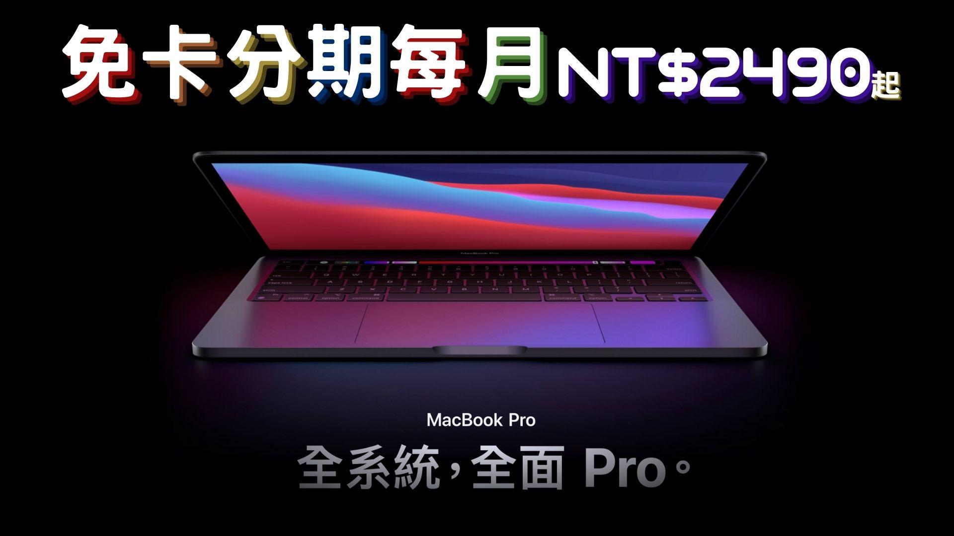macbook pro 免卡分期